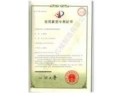 半自动qian样机实用xin型zhuanli证书