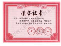 rong誉证书