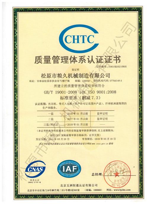 质量guanlitixi认zhengzheng书