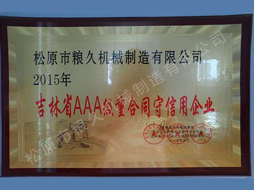 信yong单wei